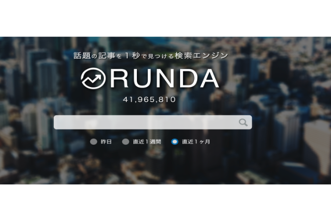 旬なニュースがすぐに検索できる「RUNDA」
