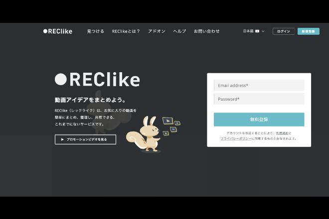 動画を横断して検索できる「REClike」