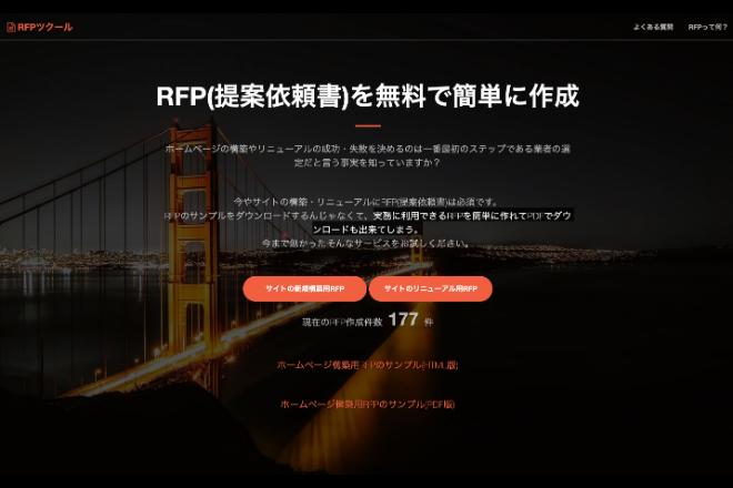 簡単にRFPが作成できる「RFPツクール」