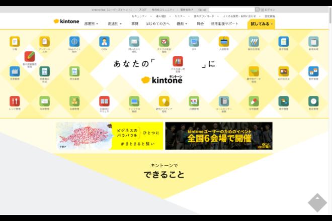クラウド上で簡単にアプリが作成できる「Kintone」