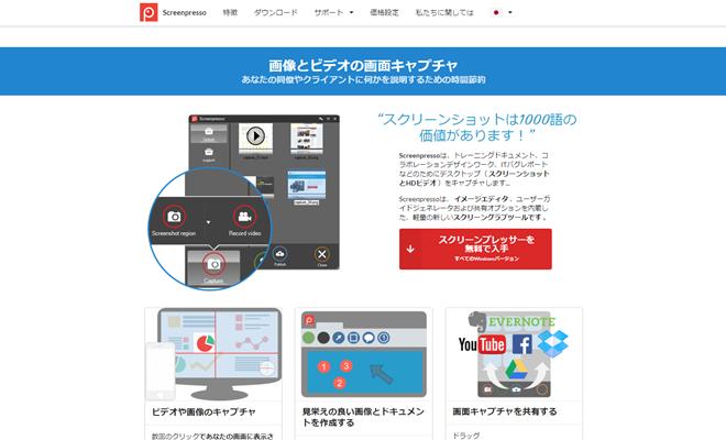 画像とビデオの画面キャプチャができる「Screenpresso」