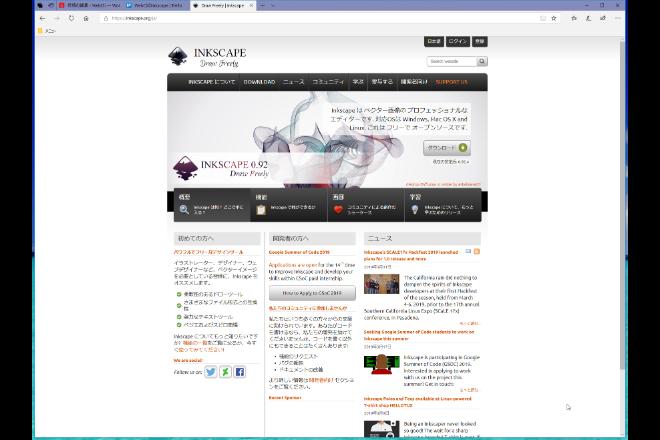ベクター画像が作成できる「Inkscape」