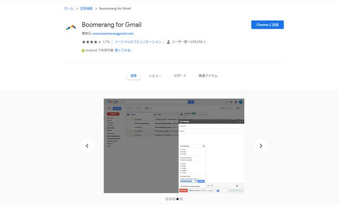 Gmailの自動送信設定ができる「Boomerang for Gmail」