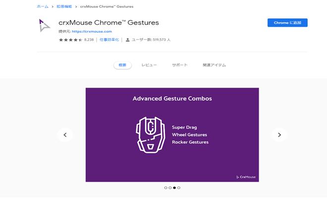 マウスジェスチャーでChromeを操作できる「crxMouse Chrome Gestures」
