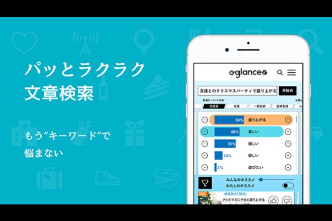 文章ベースで検索ができる「glancer」