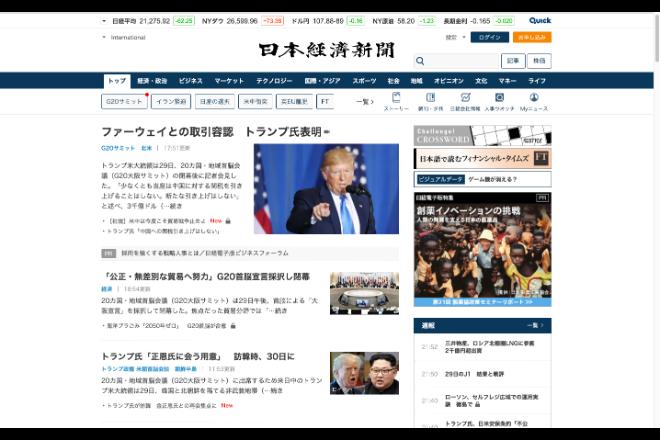PC、iPhone、Androidでニュース記事が読める「日本経済新聞」