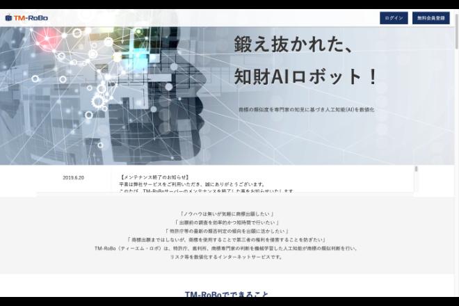 AIで類似の商標が検索できる「TM-RoBo」