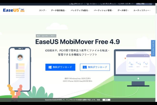 iPhoneとPCでデータが移行できる「EaseUS MobiMover」