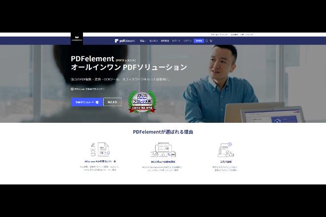PDF編集や変換などさまざまな操作ができる「PDFelement Pro」