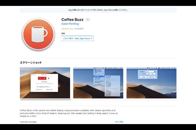 パソコンのスリープモードを防止できる「Coffee Buzz」