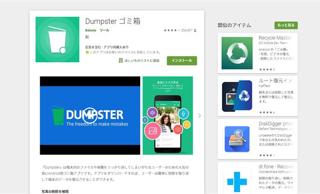 Androidでバックアップからデータを復元できる「Dumpster」