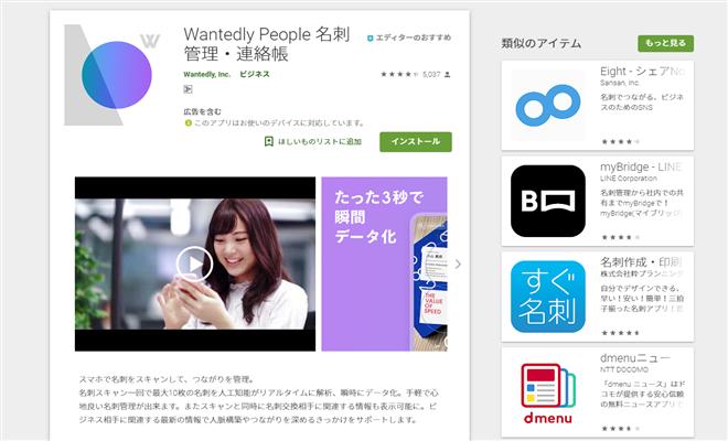 名刺をスマホでスキャンできるアプリ「Wantedly People」