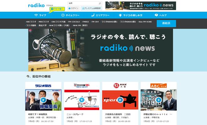 スマホやPCでラジオが聴けるアプリ「radiko」