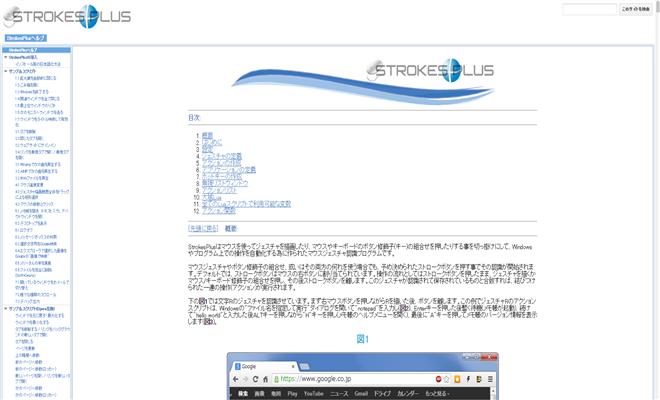 マウスのジェスチャーでPC操作できる「StrokesPlus」