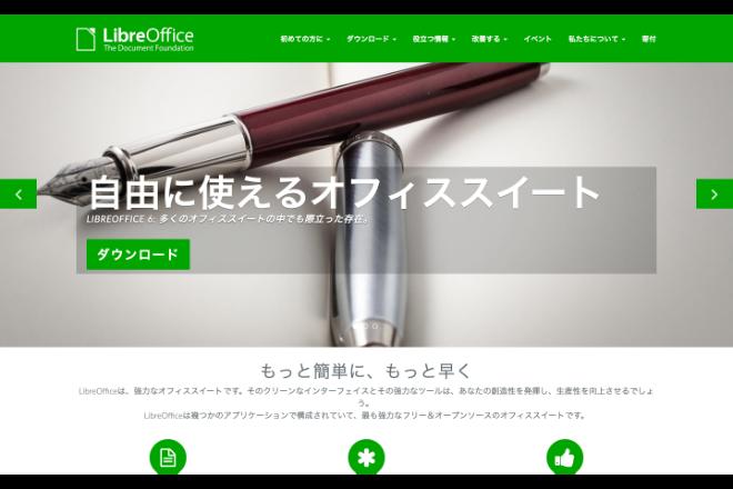 Officeと互換性のあるアプリ「LibreOffice」