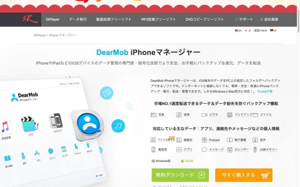 iOS端末のデータをPCにバックアップできる「DearMob iPhoneマネージャー」
