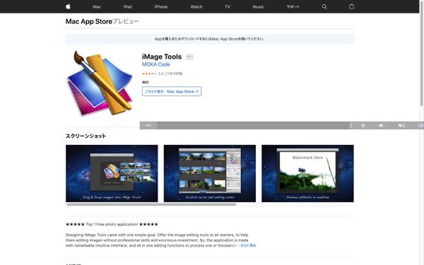 画像ファイル名を一括でリネームできる「iMage Tools」