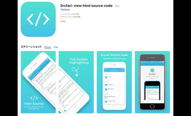 スマホでHTMLソースが取得できる「Srcfari」