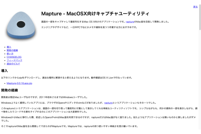 Macの画像キャプチャツール「Mapture」