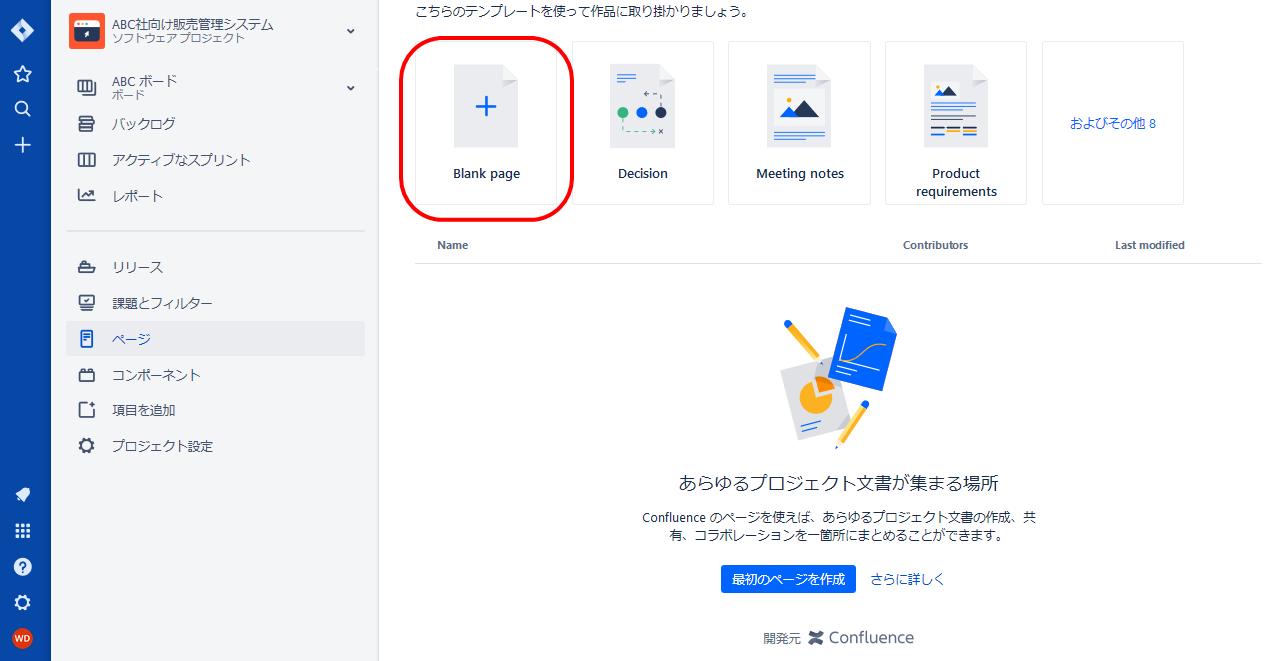Jira Softwareのページテンプレート選択画面