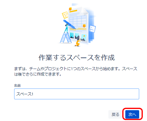 Jira Softwareのスペース作成画面