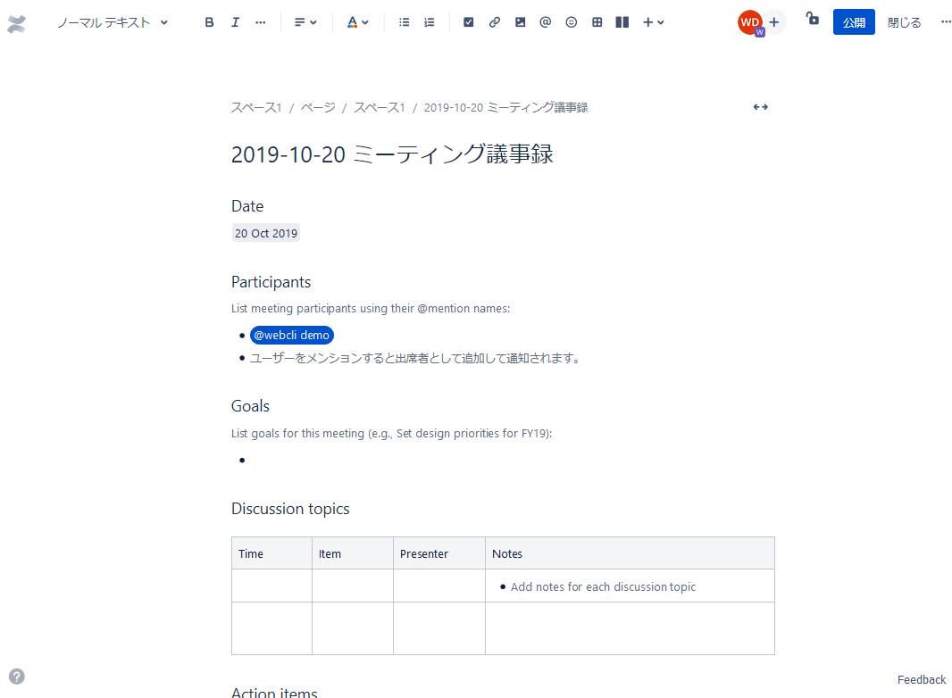 Jira Softwareのページ編集画面