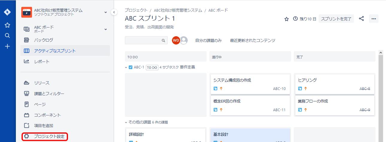 Jira Softwareのダッシュボード画面
