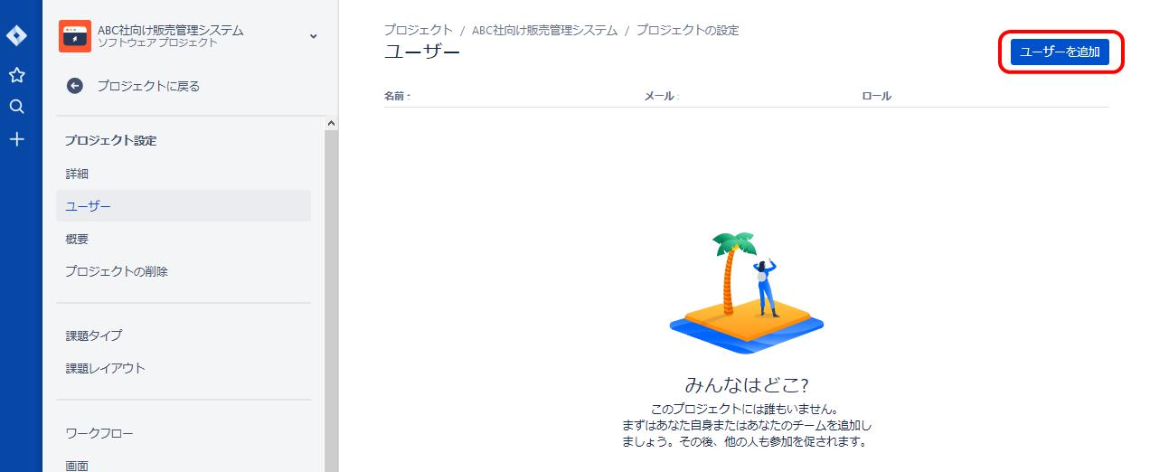 Jira Softwareのユーザー一覧画面