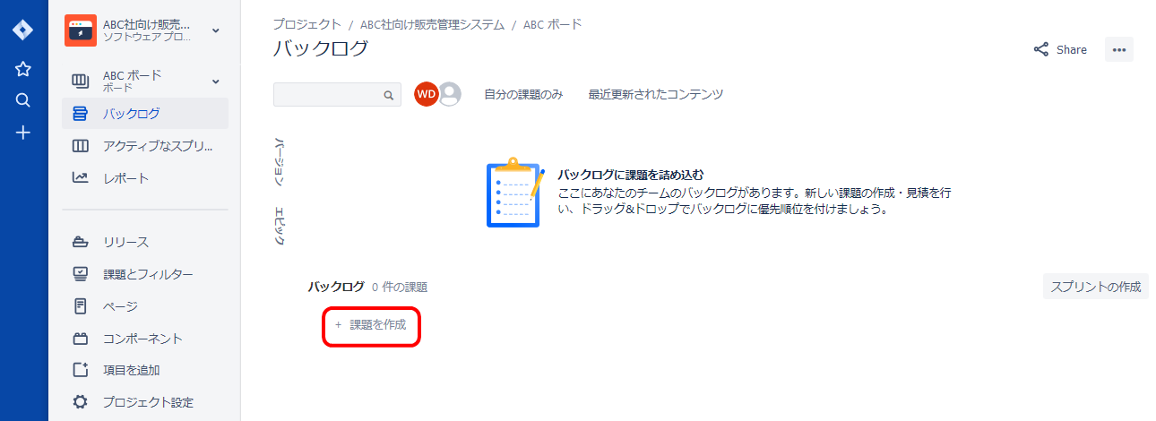 Jira Softwareのプロジェクト作成直後のダッシュボード画面