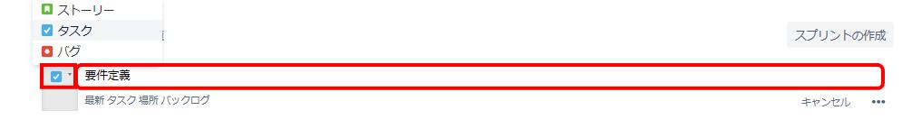 Jira Softwareのタスク入力画面
