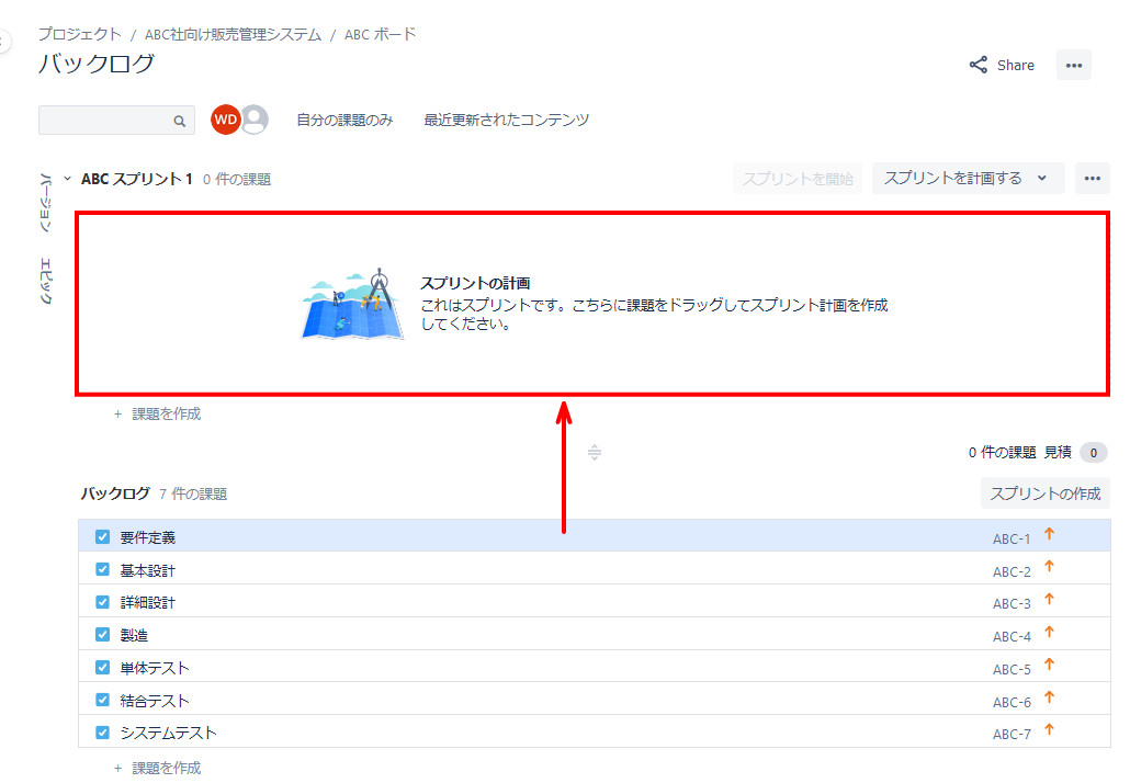 Jira Softwareのスプリント作成画面