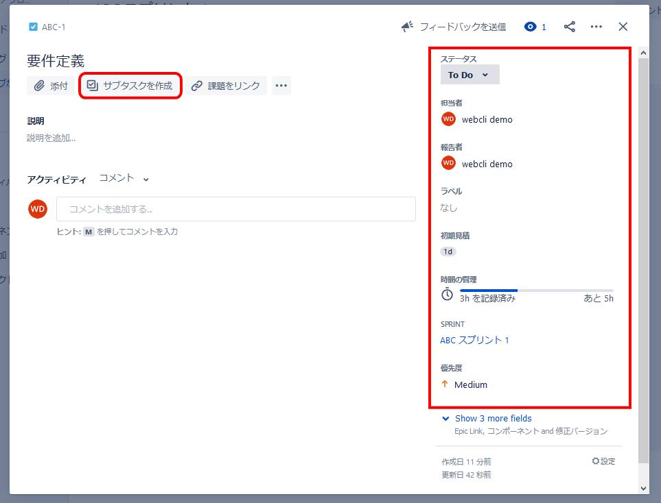 Jira Softwareのタスク詳細画面