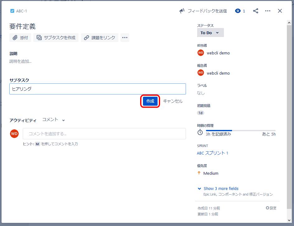 Jira Softwareのサブタスク名入力時のタスク詳細画面