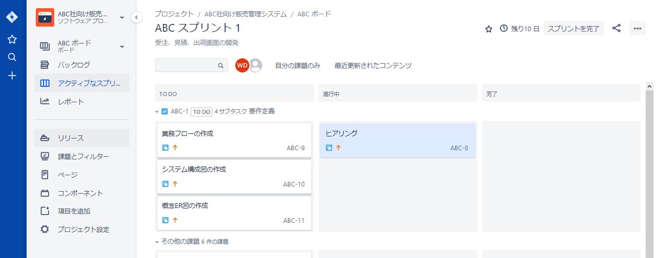Jira Softwareのタスク移動後の画面