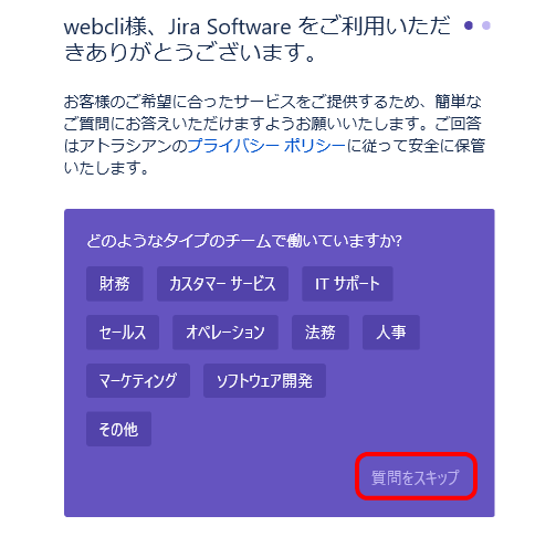 Jira Softwareのトライアル時の質問画面