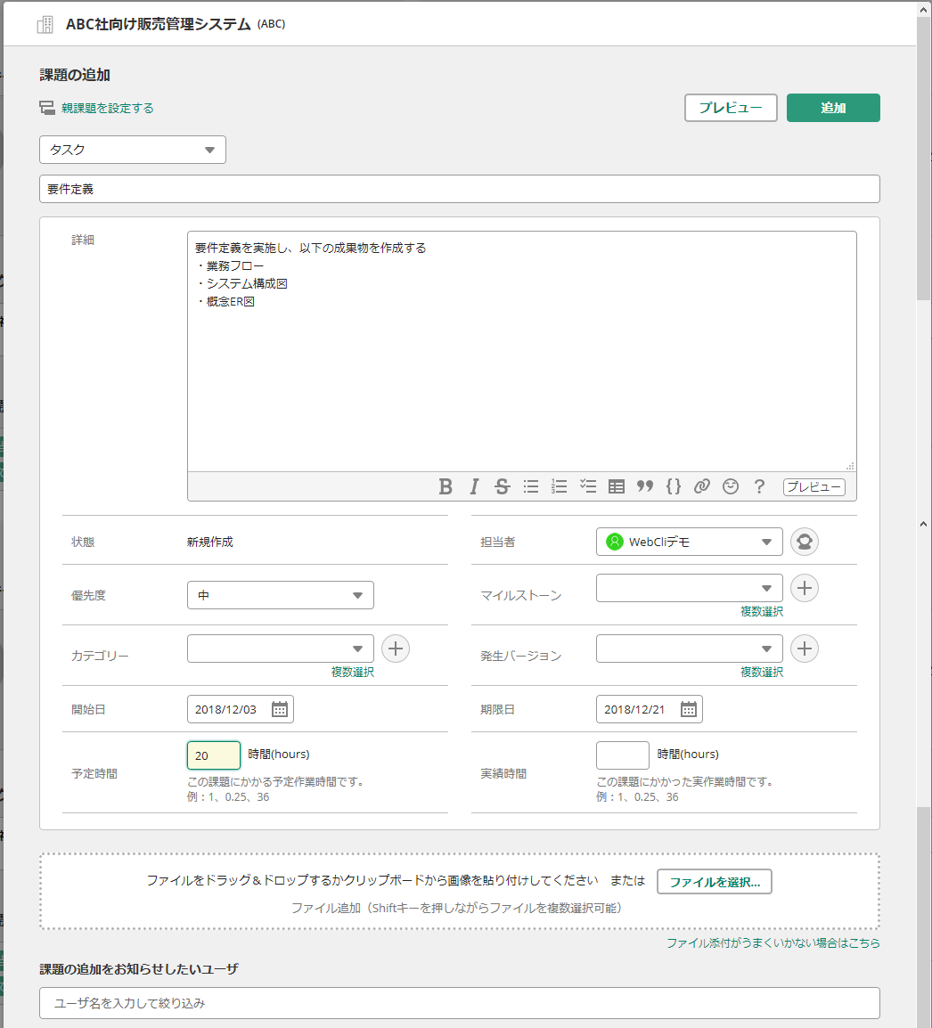 Backlogの課題登録画面