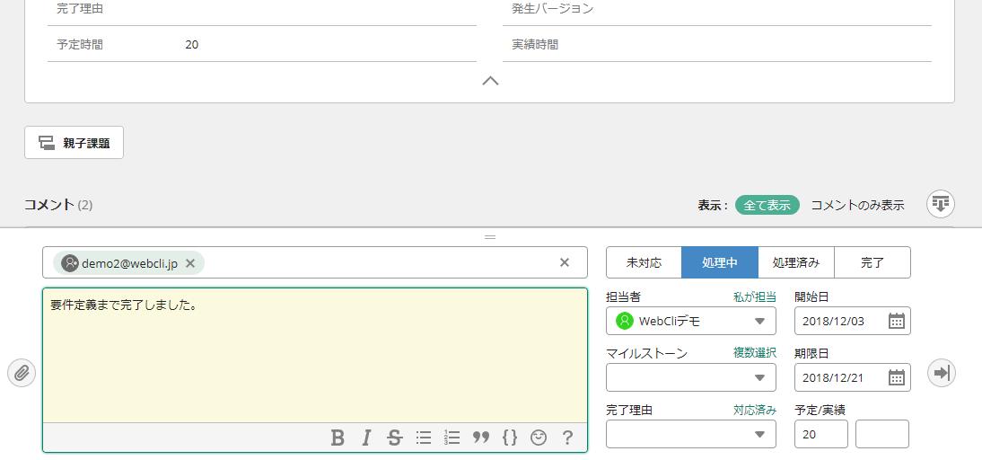 Backlogのコメント追加時の課題登録画面