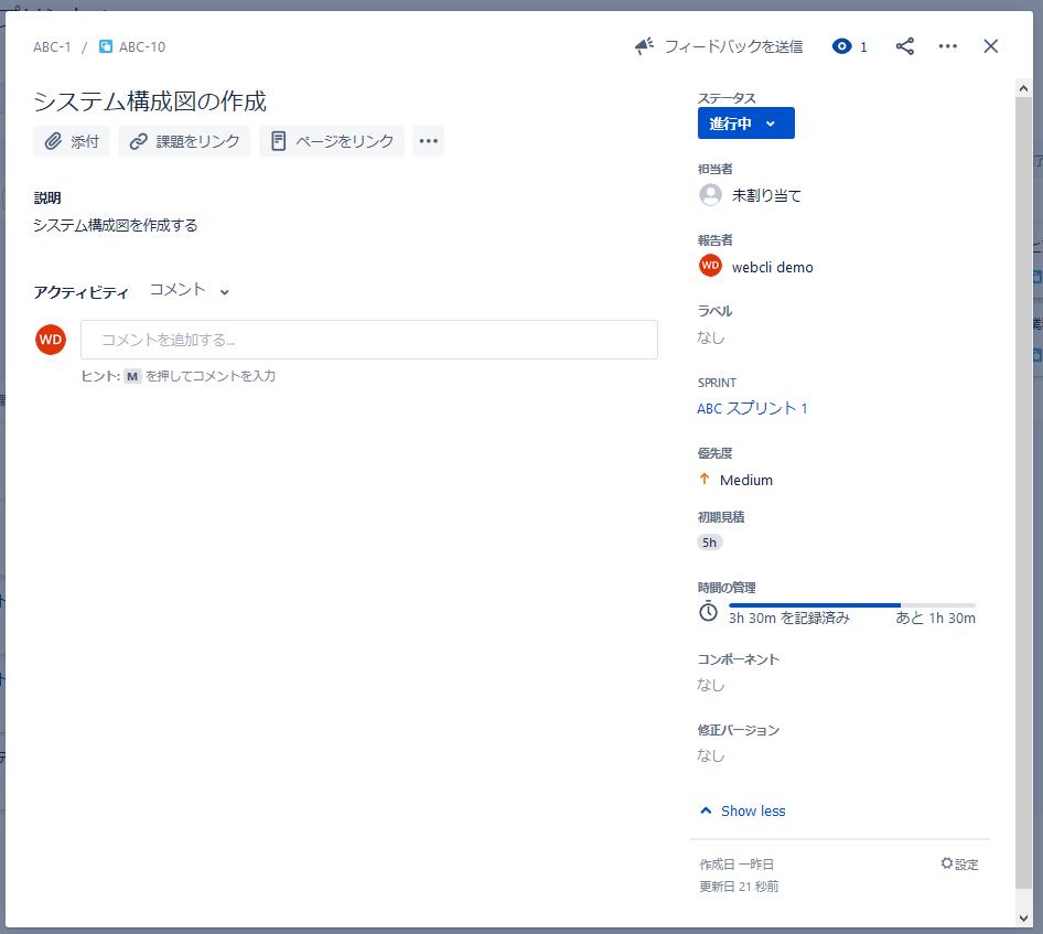 Jira Softwareのバックログ登録画面