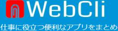 WebCli
